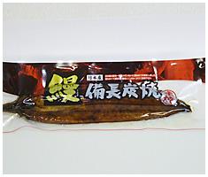 鰻蒲焼(真空パック)