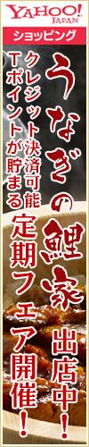 うなぎの鯉家Yahoo店