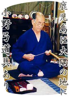 創業者、小野喜武